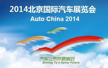 Automesse Peking als neues Autobauer-Mekka