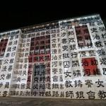 Macao Arts Festival